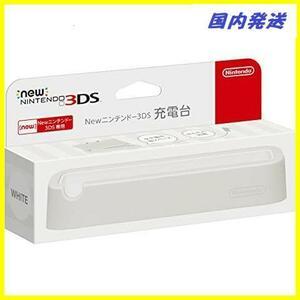 01 新品 ホワイト 新品 Newニンテンドー3DS充電台 ホワイト