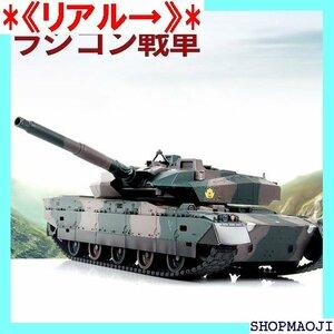 《リアル→》 ラジコン 戦車 バトルタンクシリーズ 陸上自衛隊10式 が楽しめ トルタンクを実現 玩具 ラジコン ミリタリー 18