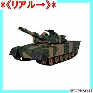 《リアル→》 ジョーゼン ダートマックス 1/28スケール ラジコン 陸上自衛隊 90式戦車 JRVK058-GR 35