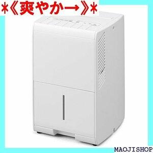 《爽やか→》 アイリスオーヤマ 衣類乾燥除湿機 コンプレッサー式 ホワイト IJC-J56 84