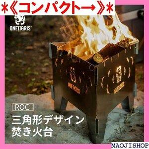 《コンパクト→》 OneTigris 三角形 焚き火台 折りたたみ式 収 製 アウトドア キャンプ 五徳 耐荷重50kg 145