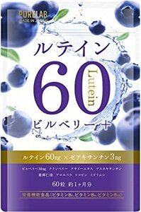 PURELAB ルテイン ビルベリー クランベリー アサイー サプリメント (製薬会社との共同開発)栄養機能食品ビタミンB?、B