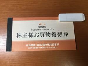 ☆送料無料☆最新☆クリエイトSDホールディングス 株主優待券 4000円分