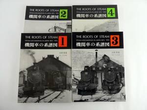 5-54*鉄道書籍 機関車の系譜図 1~4 臼井茂信 交友社 蒸気機関車 SL まとめ売り(ogac)