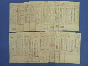 5-19*スタフ 運転士時刻表 名古屋第一機関区 B406仕業 EC1組B101仕業 DC2組気B11仕業 DL1組B53仕業 他 まとめ売り(ogcc)