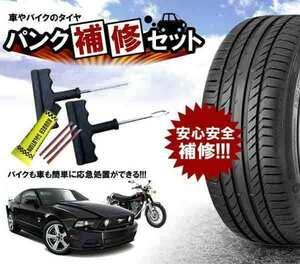 ★★ パンク 修理キット リペアキット タイヤ 簡単 応急処置 カー用品 人気 PUNK-S