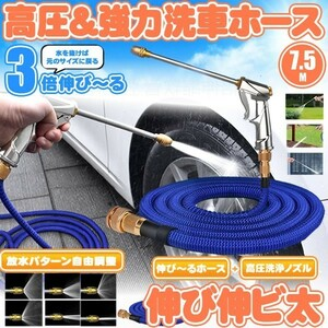 ★★ 伸びるホース 7.5m 高圧 ノズル付 洗車ホース 散水ホース 伸縮ホース 洗車 ホース NOBITA-75