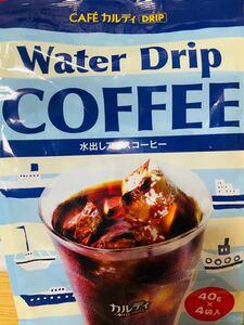 カルディ ウォータードリップコーヒー 個包装6袋