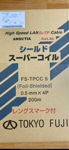 富士電線 シールドスーパーコイル 白色 CAT5E LANケーブル 一箱