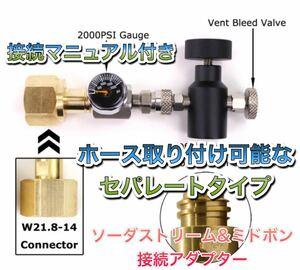 圧力計付セパレートタイプ ミドボン と ソーダストリーム の ガスシリンダー を直結 接続 充填できる アダプター ドリンクメイト
