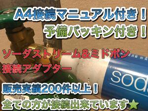 送料無料 sodastream ソーダストリーム ドリンクメイト 充填アダプター Drinkmate ミドボン直結 送料無料