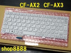 A17★CF-AX3C AX3W系 ~ AX2Q AX2L AX2P系 パナソニック 純正新品 最新キーボード! 複数同梱可! 送料同一! 交換対応可 Panasonic