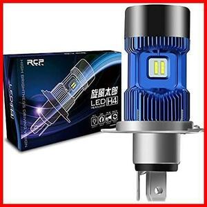 【送料一律】 Hi/Lo ヘッドライト DC9-80V対応 6000K LED バイク/車用/電動自転車用 車検対応 【旋風太郎2代】H4/HS1 高輝度 LEDチップ搭載