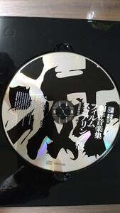 鬼滅の刃 無限列車編 完全生産限定版 特典CD サントラ フィルムスコアリング版