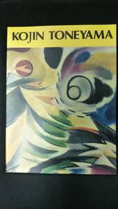 q501 利根山光人展 世田谷美術館 1995年 油彩 版画 壁画 素描 2Ha3