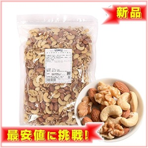 新品ミックスナッツ ロースト / 1kg TOMIZ/cuoca(富澤商店) 素焼き 無塩 無添加 オイルBAM1