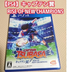 【 PS4 】 キャプテン翼 RISE OF NEW CHAMPIONS