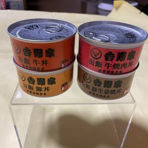 吉野家 非常用保存食  4 個セット