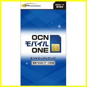 【初期手数料3,300円(税込)が無料】OCN モバイル ONE エントリーパッケージ [音声対応SIM / SMS対応SIM / データ通信専用SIM] (ナノ /