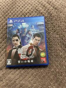 送料無料 龍が如く0誓いの場所 PS4 PS4ソフト