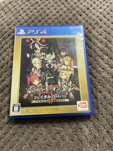 送料無料 ソードアート・オンライン フェイタル・バレット COMPLETE EDITION コンプリートエディション PS4