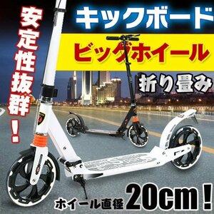 折り畳み式キックボード キックスクーター ホワイト ブレーキ ビッグタイヤ ビッグホイール キックバイク 3段階調整 高クッションタイヤ