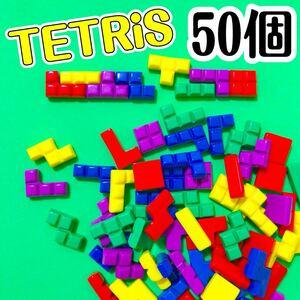 デコパーツ テトリス ブロック まとめ売り 50個