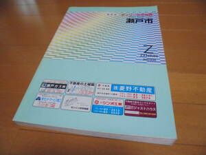 送料無料★ゼンリン住宅地図 愛知県瀬戸市★2003年8月/大判