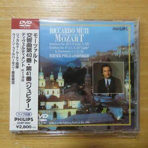 4988005327048;【DVD】ムーティ / モーツァルト:交響曲第40番,第41番《ジュピター》