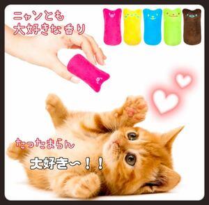 猫用おもちゃ キャットニップ 歯磨き 5色セット 猫用品 ペット用品