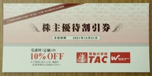 """☆資格の学校 """"TAC""""☆ 株主優待券 ☆本年末(2021年12/31)まで有効☆"""