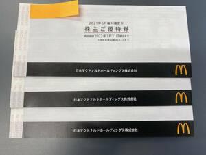 新品 未使用 McDonald's マクドナルド マック 株主優待券 3セット 6枚綴×3冊 有効期限2022年3月31日まで