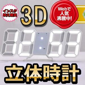 3D立体時計 ホワイト LED壁掛け時計 置き時計 デジタル時計