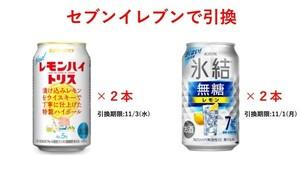 レモンハイトリス 350ml 氷結無糖レモン 350ml 引き換え券 各2枚(計4枚) セブン-イレブン