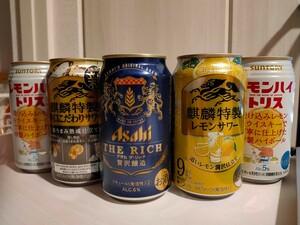 缶ビール(発泡酒)、缶チューハイ 350ml 5本セット