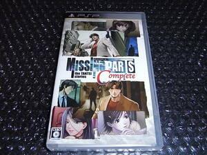 【即決】 PSP ミッシングパーツ MISSINGPARTS the TANTEI stories Complete 中古 送料込み