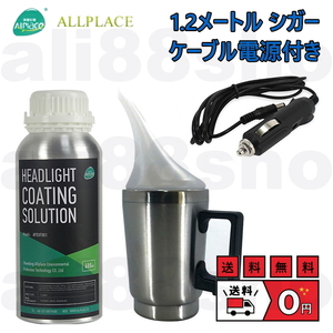 cigar adaptor attaching head light remover lamp steamer steam allplace made ( all Play s company ) W