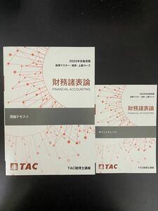 2022年 TAC 財務諸表論 理論テキスト ポイントチェック 税理士講座 基礎マスター 上級コース