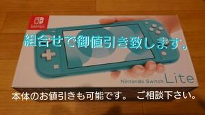 ニンテンドースイッチライト Nintendo Switch Lite 本体 ターコイズ