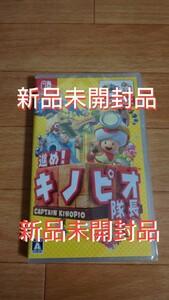 新品未開封品 進め!キノピオ隊長 ニンテンドースイッチ Nintendo Switch