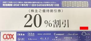 【COX】株主優待券 20%割引券 2022年5月10日期限 ikka current LBC Vence mask.com notch
