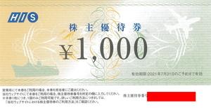 【HIS】株主優待1000円券 2022年1月末期限