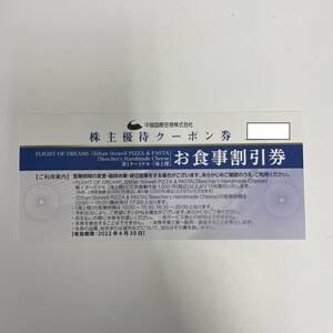 【セントレア】株主優待お食事割引券 2022年6月30日期限