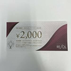 【リソル】株主優待 ファミリー商品券 2000円 2022年7月31日期限
