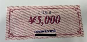 【リゾートトラスト】5000円 会員限定