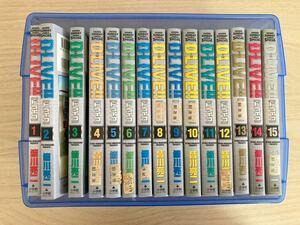 ドライブ D-LIVE 全15巻 全巻 皆川亮二