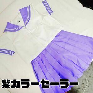 カラーセーラー服、コスプレ衣装