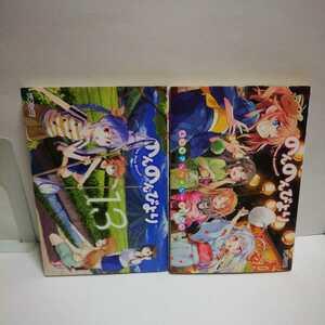 のんのんびより 13 & 4コマアンソロジーコミック [計2冊]
