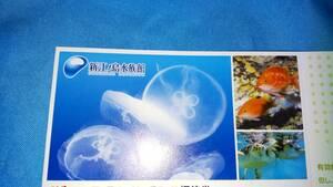 「新江ノ島水族館」招待券、1枚、神奈川県藤沢市