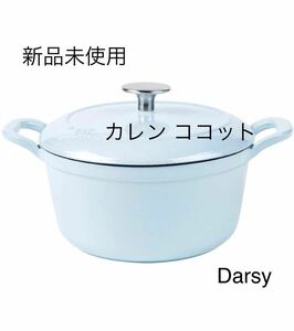 【新品】カレン ココット 18cm (ベビーブルー)
